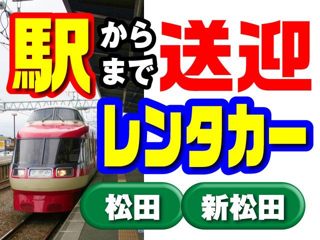 【駅までお迎え・お送りレンタカー】
