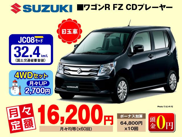 SUZUKI ワゴンR FZ CDプレーヤー/月々定額16,200円