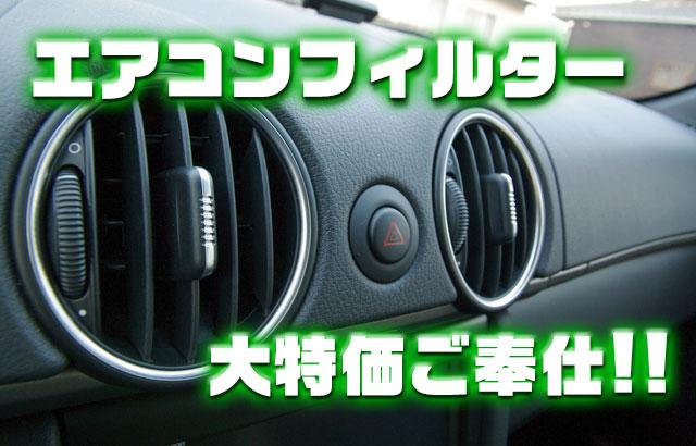 エアコンフィルター大特価ご奉仕!!