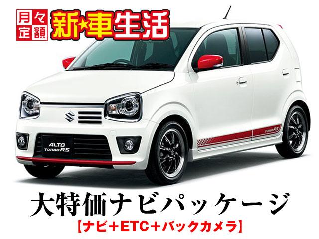 新型アルト・ターボRS/新車生活ナビパッケージ