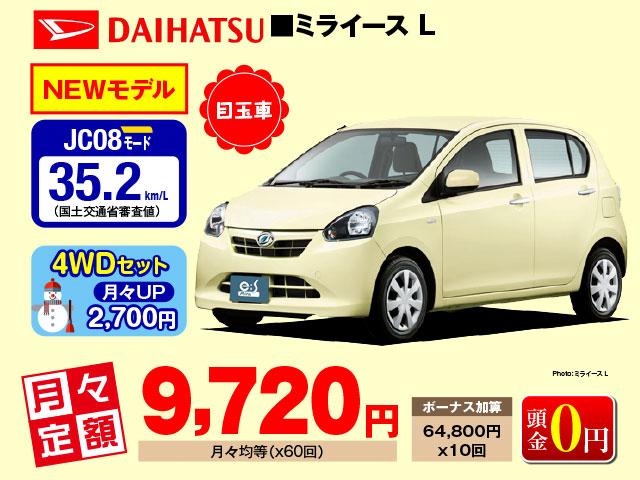 DAIHATSU ミライース L /月々定額9,720円