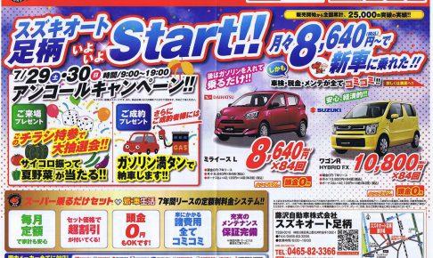 スーパー乗るだけセットx新車生活スタートキャンペーン