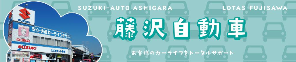 藤沢自動車