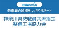 神奈川県教職員共済指定整備工場協力会