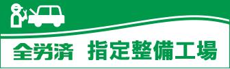 全労済指定整備工場