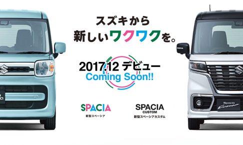 新型スペーシア12月発売開始