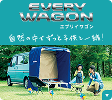 every wagon